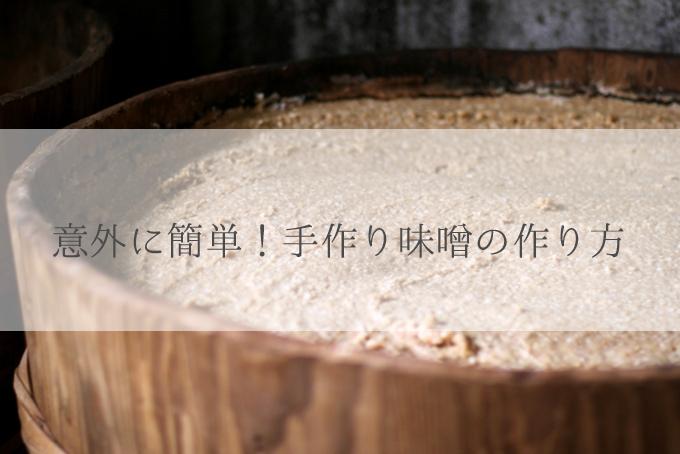 意外に簡単!手作り味噌の作り方