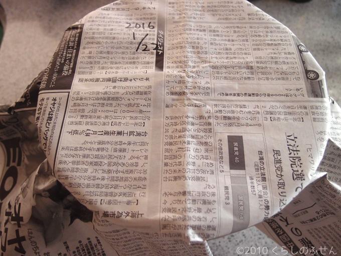 新聞紙で覆い保存する