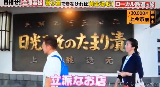 太川陽介さん