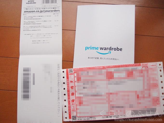 プライム・ワードローブで注文したものが届きました