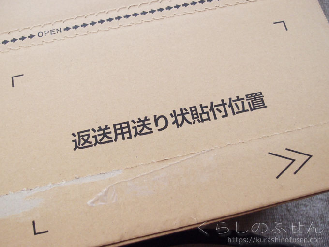 【送料無料】プライム・ワードローブの返品方法
