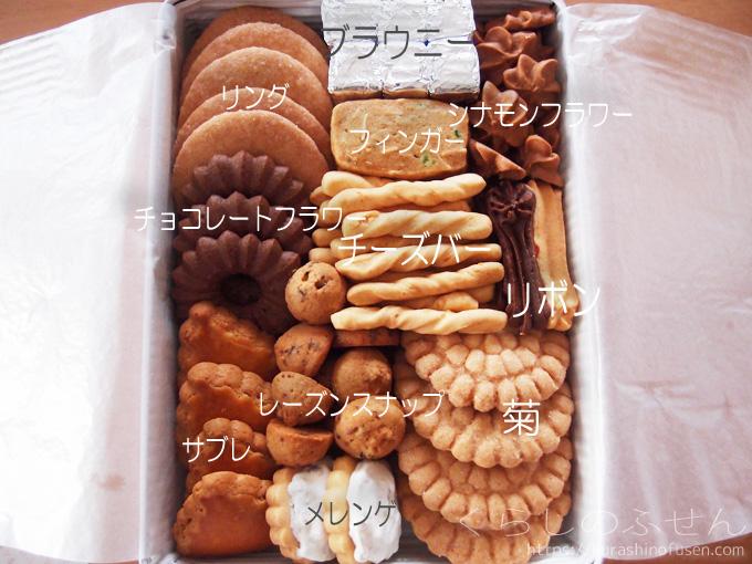 自由学園のクッキーの種類